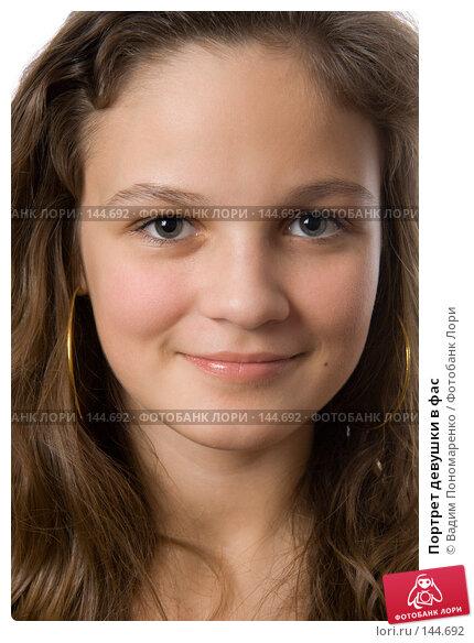 Портрет девушки в фас, фото № 144692, снято 5 ноября 2007 г. (c) Вадим Пономаренко / Фотобанк Лори