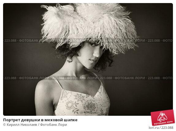 Портрет девушки в меховой шапке, фото № 223088, снято 14 июля 2007 г. (c) Кирилл Николаев / Фотобанк Лори