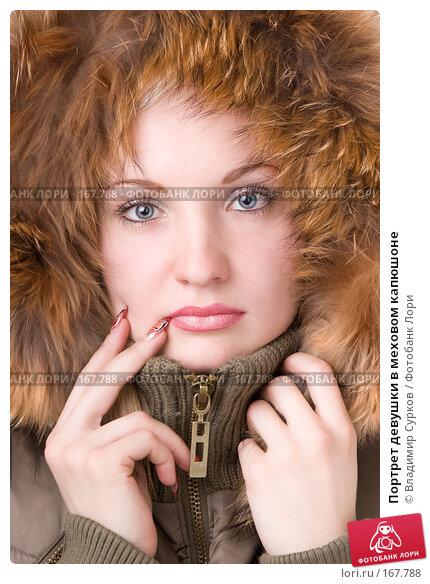 Портрет девушки в меховом капюшоне, фото № 167788, снято 2 сентября 2007 г. (c) Владимир Сурков / Фотобанк Лори