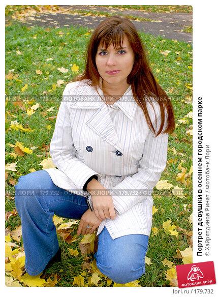 Портрет девушки в осеннем городском парке, фото № 179732, снято 10 октября 2007 г. (c) Хайрятдинов Ринат / Фотобанк Лори