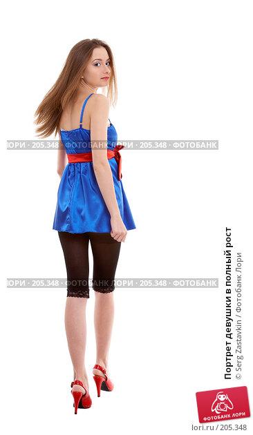 Портрет девушки в полный рост, фото № 205348, снято 2 февраля 2008 г. (c) Serg Zastavkin / Фотобанк Лори