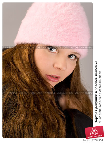 Портрет девушки в розовой шапочке, фото № 208304, снято 23 февраля 2008 г. (c) Валентин Мосичев / Фотобанк Лори
