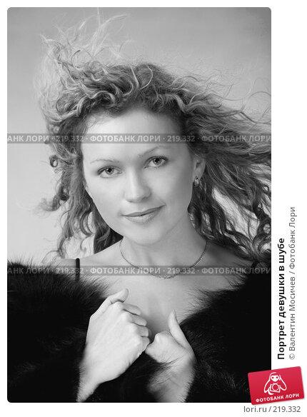 Портрет девушки в шубе, фото № 219332, снято 2 декабря 2007 г. (c) Валентин Мосичев / Фотобанк Лори