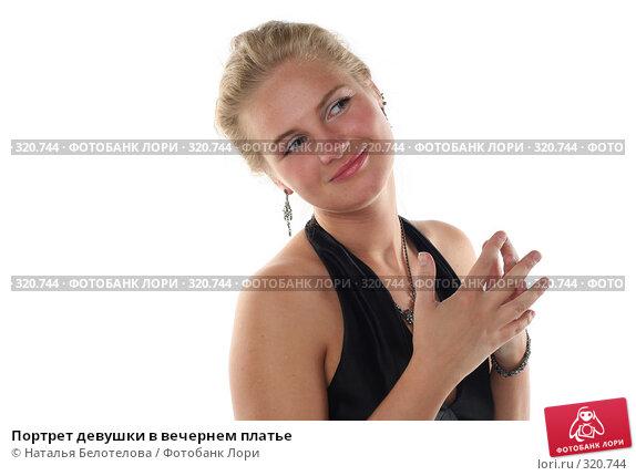 Портрет девушки в вечернем платье, фото № 320744, снято 1 июня 2008 г. (c) Наталья Белотелова / Фотобанк Лори