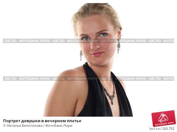 Портрет девушки в вечернем платье, фото № 320752, снято 1 июня 2008 г. (c) Наталья Белотелова / Фотобанк Лори