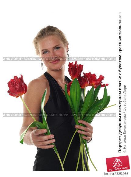 Портрет девушки в вечернем платье с букетом красных тюльпанов, фото № 325936, снято 1 июня 2008 г. (c) Наталья Белотелова / Фотобанк Лори