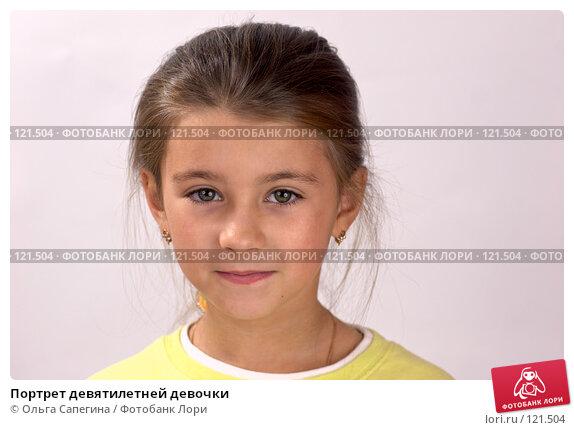 Портрет девятилетней девочки, фото № 121504, снято 3 ноября 2007 г. (c) Ольга Сапегина / Фотобанк Лори