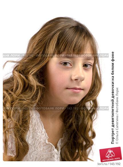 Портрет девятилетней девочки на белом фоне, фото № 143192, снято 9 ноября 2007 г. (c) Ольга Сапегина / Фотобанк Лори