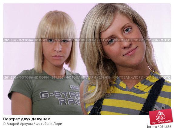 Портрет двух девушек, фото № 261656, снято 2 марта 2008 г. (c) Андрей Аркуша / Фотобанк Лори