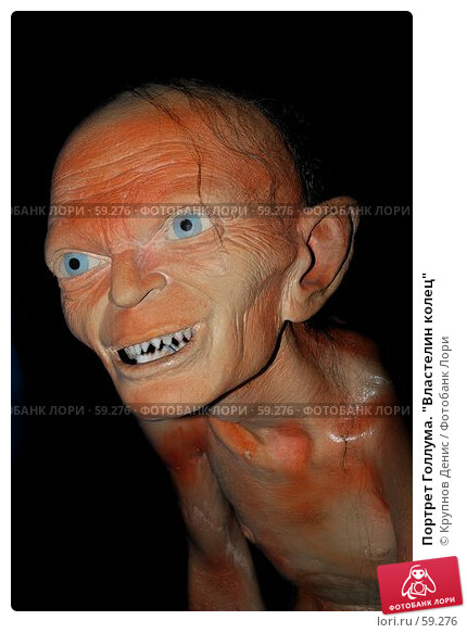 "Портрет Голлума. ""Властелин колец"", фото № 59276, снято 15 мая 2007 г. (c) Крупнов Денис / Фотобанк Лори"