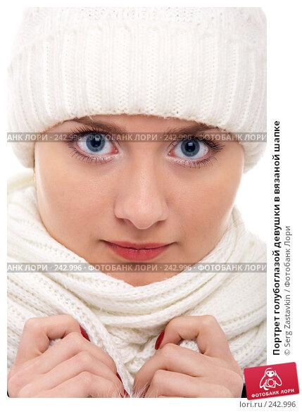 Портрет голубоглазой девушки в вязаной шапке, фото № 242996, снято 2 февраля 2008 г. (c) Serg Zastavkin / Фотобанк Лори