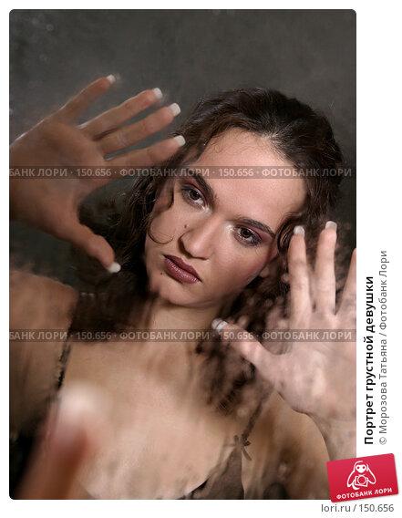 Портрет грустной девушки, фото № 150656, снято 16 октября 2004 г. (c) Морозова Татьяна / Фотобанк Лори