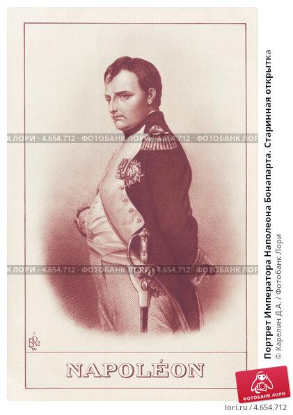 Купить «Портрет Императора Наполеона Бонапарта. Старинная открытка», фото № 4654712, снято 20 сентября 2019 г. (c) Карелин Д.А. / Фотобанк Лори