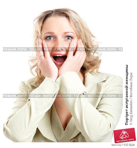 Купить «Портрет испуганной женщины», фото № 137824, снято 18 апреля 2007 г. (c) Serg Zastavkin / Фотобанк Лори