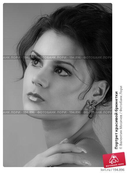 Портрет красивой брюнетки, фото № 194896, снято 8 декабря 2007 г. (c) Валентин Мосичев / Фотобанк Лори