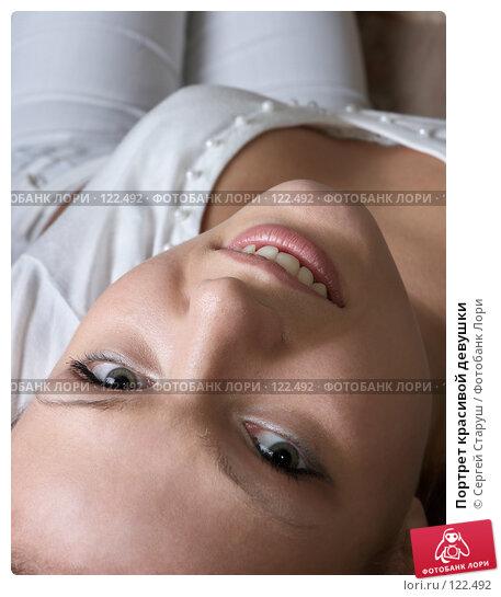 Портрет красивой девушки, фото № 122492, снято 29 октября 2006 г. (c) Сергей Старуш / Фотобанк Лори