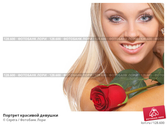 Портрет красивой девушки, фото № 128600, снято 27 сентября 2007 г. (c) Серёга / Фотобанк Лори