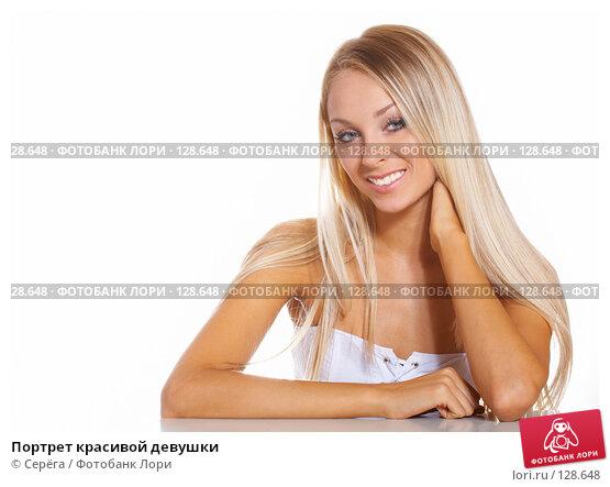 Купить «Портрет красивой девушки», фото № 128648, снято 27 сентября 2007 г. (c) Серёга / Фотобанк Лори
