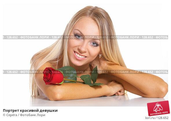 Купить «Портрет красивой девушки», фото № 128652, снято 27 сентября 2007 г. (c) Серёга / Фотобанк Лори