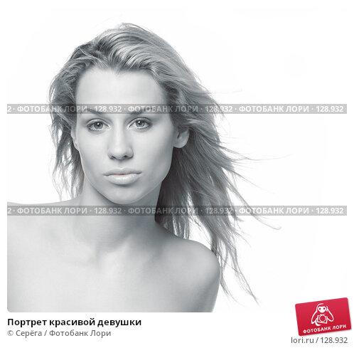 Портрет красивой девушки, фото № 128932, снято 11 апреля 2007 г. (c) Серёга / Фотобанк Лори