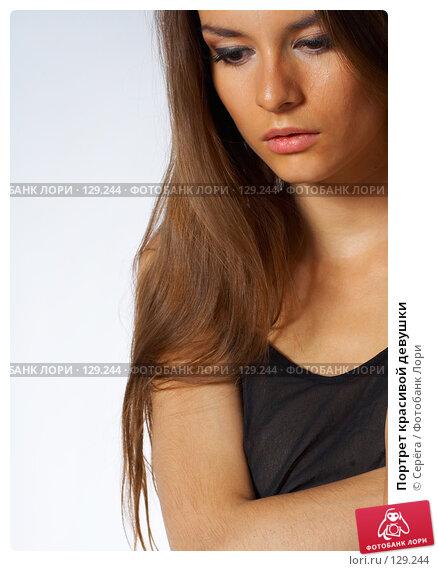 Портрет красивой девушки, фото № 129244, снято 4 июля 2007 г. (c) Серёга / Фотобанк Лори