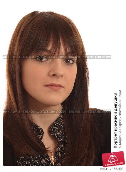 Портрет красивой девушки, фото № 186400, снято 20 января 2008 г. (c) Марюнин Юрий / Фотобанк Лори