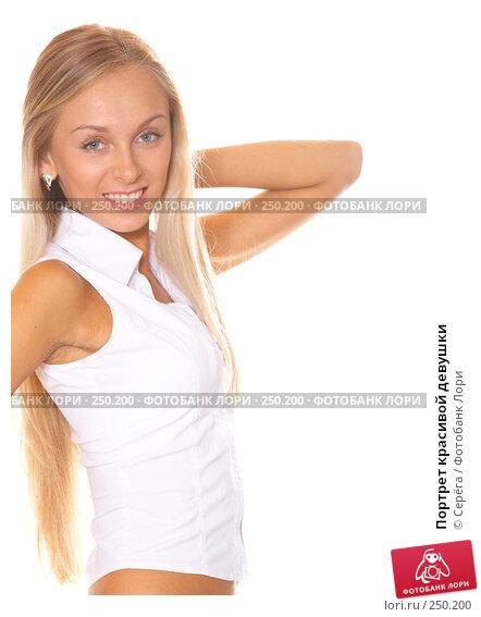 Портрет красивой девушки, фото № 250200, снято 24 сентября 2007 г. (c) Серёга / Фотобанк Лори