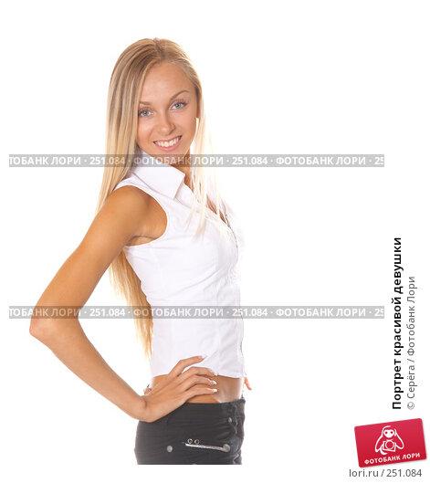 Портрет красивой девушки, фото № 251084, снято 24 сентября 2007 г. (c) Серёга / Фотобанк Лори