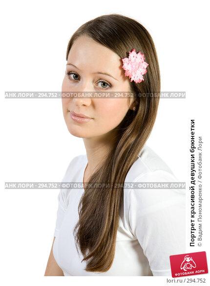 Портрет красивой девушки брюнетки, фото № 294752, снято 22 сентября 2007 г. (c) Вадим Пономаренко / Фотобанк Лори