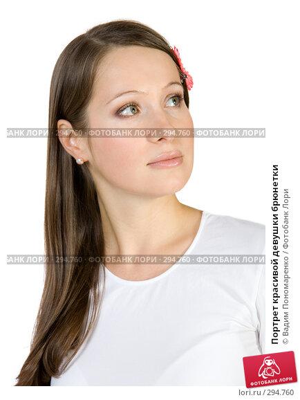 Портрет красивой девушки брюнетки, фото № 294760, снято 22 сентября 2007 г. (c) Вадим Пономаренко / Фотобанк Лори