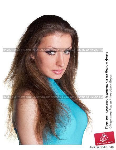 Купить «Портрет красивой девушки на белом фоне», фото № 2476940, снято 12 февраля 2011 г. (c) Черников Роман / Фотобанк Лори