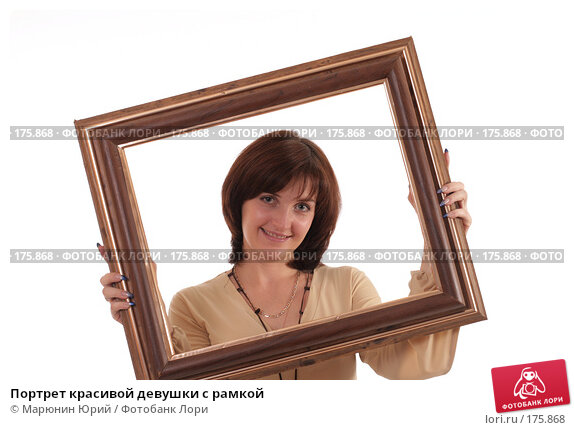 Купить «Портрет красивой девушки с рамкой», фото № 175868, снято 20 декабря 2007 г. (c) Марюнин Юрий / Фотобанк Лори