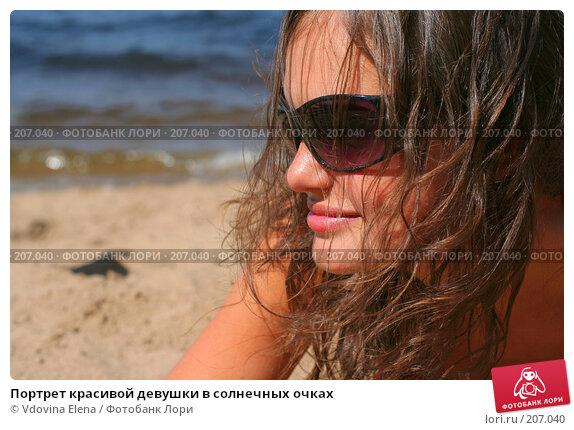 Портрет красивой девушки в солнечных очках, фото № 207040, снято 8 августа 2007 г. (c) Vdovina Elena / Фотобанк Лори