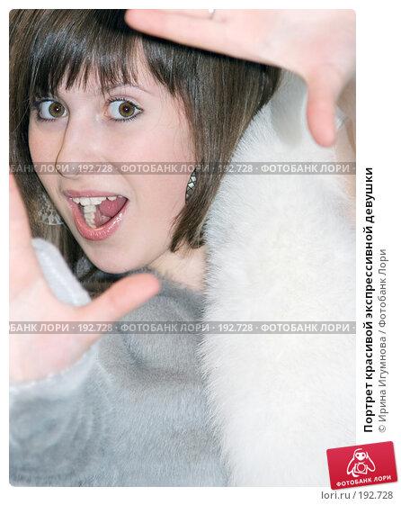Портрет красивой экспрессивной девушки, фото № 192728, снято 20 декабря 2007 г. (c) Ирина Игумнова / Фотобанк Лори