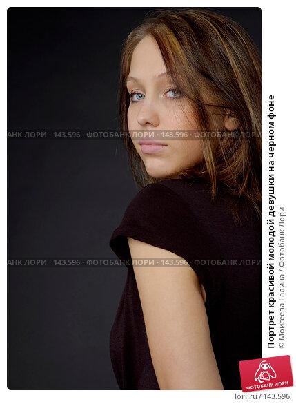 Портрет красивой молодой девушки на черном фоне, фото № 143596, снято 28 октября 2007 г. (c) Моисеева Галина / Фотобанк Лори