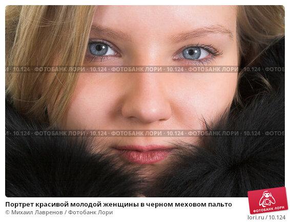 Купить «Портрет красивой молодой женщины в черном меховом пальто», фото № 10124, снято 4 марта 2006 г. (c) Михаил Лавренов / Фотобанк Лори