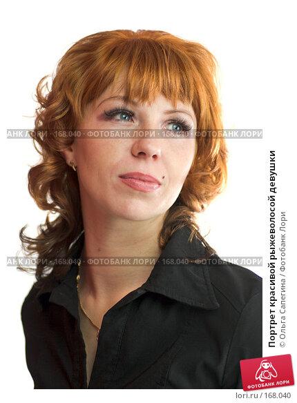 Портрет красивой рыжеволосой девушки, фото № 168040, снято 16 ноября 2007 г. (c) Ольга Сапегина / Фотобанк Лори