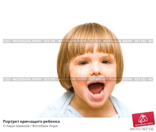 Портрет кричащего ребенка, фото № 327132, снято 24 мая 2008 г. (c) паша семенов / Фотобанк Лори