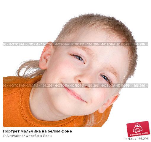 Портрет мальчика на белом фоне, фото № 166296, снято 26 июля 2017 г. (c) AlexValent / Фотобанк Лори