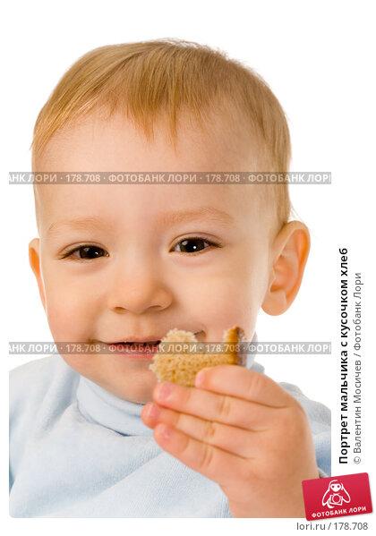Портрет мальчика с кусочком хлеб, фото № 178708, снято 8 января 2008 г. (c) Валентин Мосичев / Фотобанк Лори