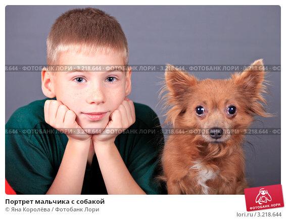 Купить «Портрет мальчика с собакой», эксклюзивное фото № 3218644, снято 16 июля 2018 г. (c) Яна Королёва / Фотобанк Лори