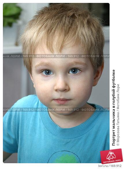 Портрет мальчика в голубой футболке, фото № 169912, снято 29 февраля 2004 г. (c) Морозова Татьяна / Фотобанк Лори