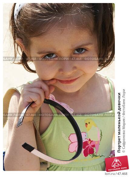 Портрет маленькой девочки, фото № 47468, снято 20 мая 2007 г. (c) Сафронова Мария / Фотобанк Лори