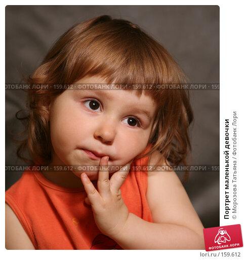 Портрет маленькой девочки, фото № 159612, снято 6 апреля 2007 г. (c) Морозова Татьяна / Фотобанк Лори