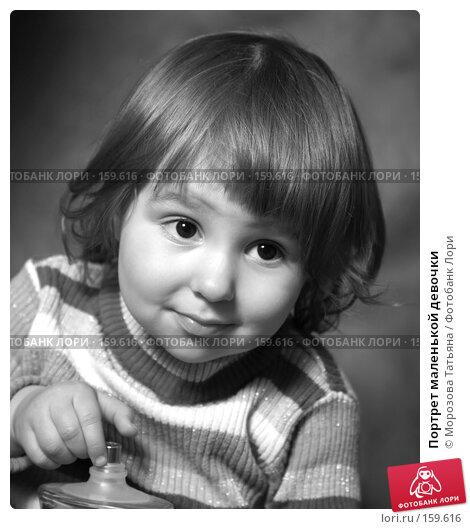 Портрет маленькой девочки, фото № 159616, снято 6 апреля 2007 г. (c) Морозова Татьяна / Фотобанк Лори