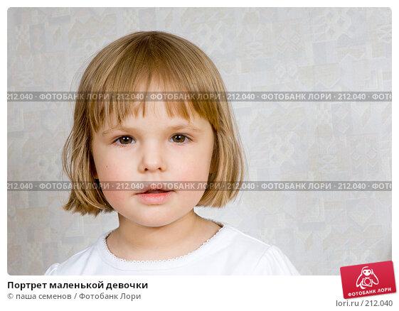Портрет маленькой девочки, фото № 212040, снято 23 февраля 2008 г. (c) паша семенов / Фотобанк Лори
