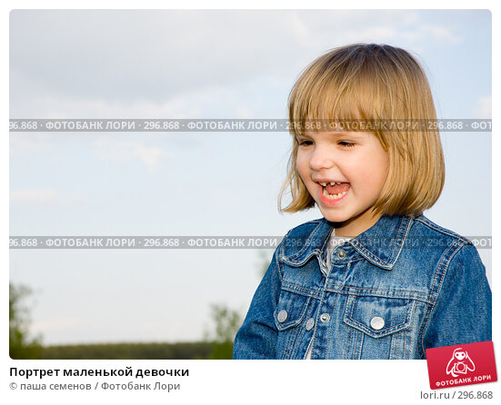 Купить «Портрет маленькой девочки», фото № 296868, снято 4 мая 2008 г. (c) паша семенов / Фотобанк Лори