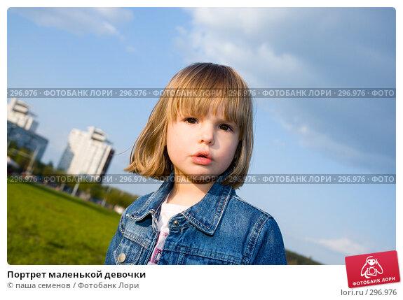 Портрет маленькой девочки, фото № 296976, снято 4 мая 2008 г. (c) паша семенов / Фотобанк Лори