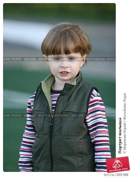Портрет малыша, фото № 269948, снято 27 апреля 2008 г. (c) Марюнин Юрий / Фотобанк Лори