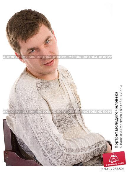 Портрет молодого человека, фото № 233504, снято 9 марта 2008 г. (c) Валентин Мосичев / Фотобанк Лори